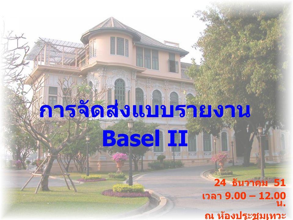 การจัดส่งแบบรายงาน Basel II