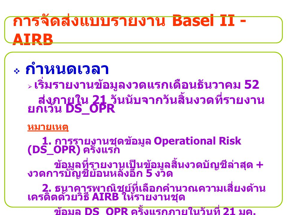 การจัดส่งแบบรายงาน Basel II - AIRB