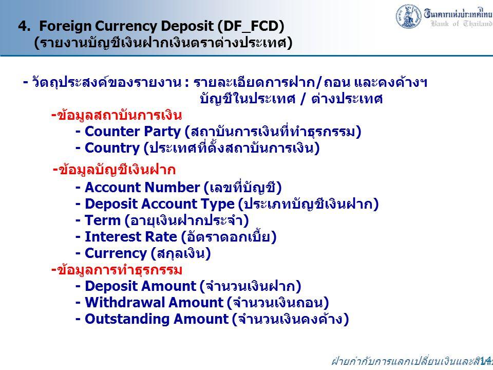 4. Foreign Currency Deposit (DF_FCD) (รายงานบัญชีเงินฝากเงินตราต่างประเทศ)