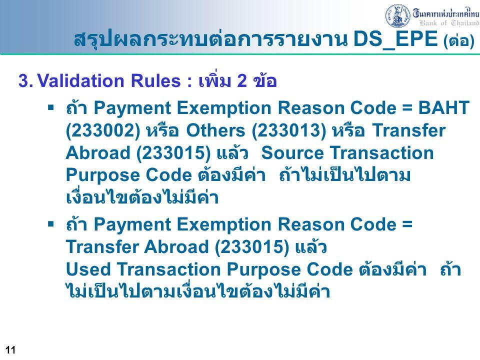 สรุปผลกระทบต่อการรายงาน DS_EPE (ต่อ)