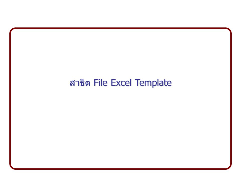 สาธิต File Excel Template