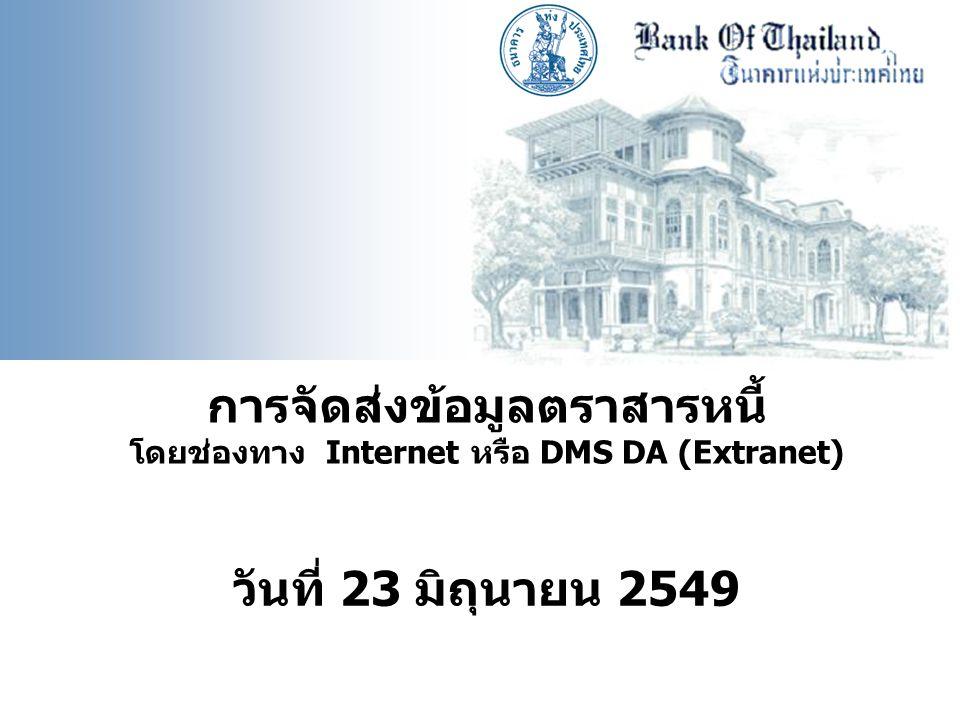 การจัดส่งข้อมูลตราสารหนี้ โดยช่องทาง Internet หรือ DMS DA (Extranet)