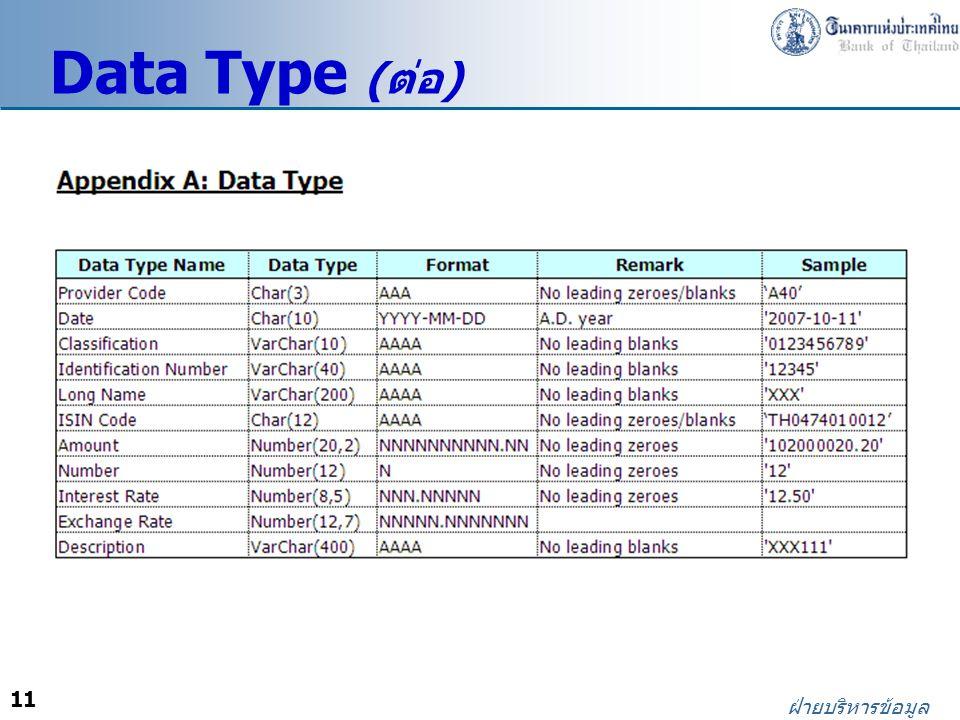 Data Type (ต่อ)