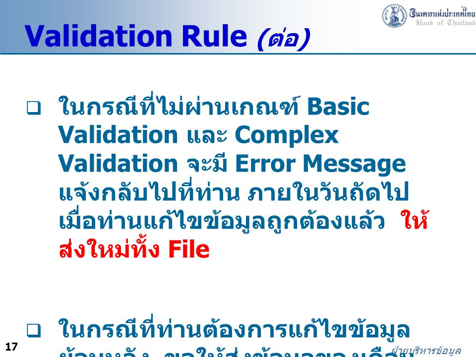 Validation Rule (ต่อ)