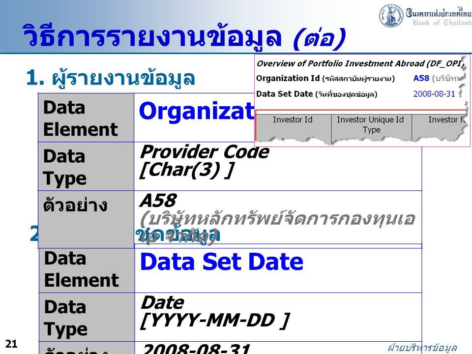 วิธีการรายงานข้อมูล (ต่อ)