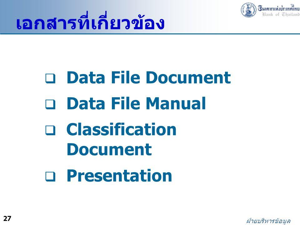 เอกสารที่เกี่ยวข้อง Data File Document Data File Manual
