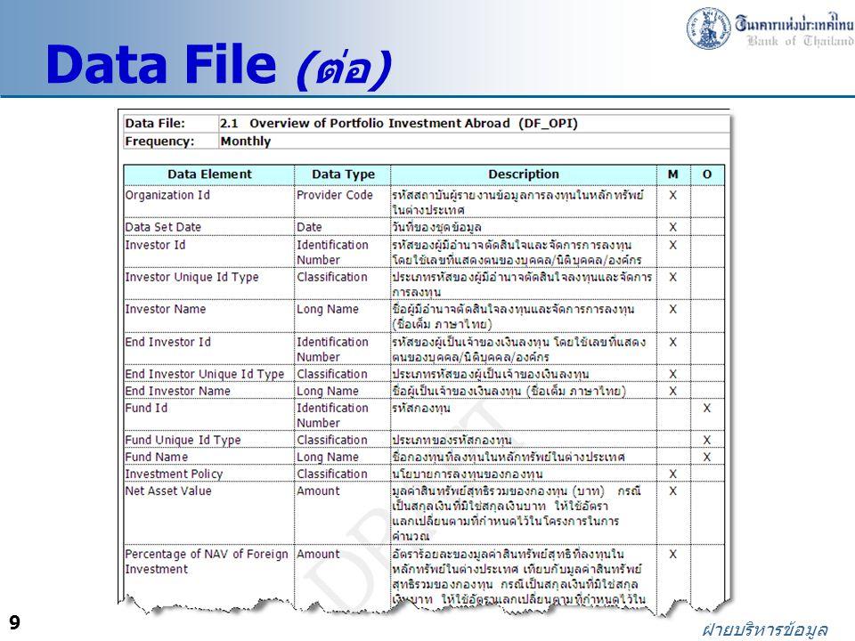 Data File (ต่อ)