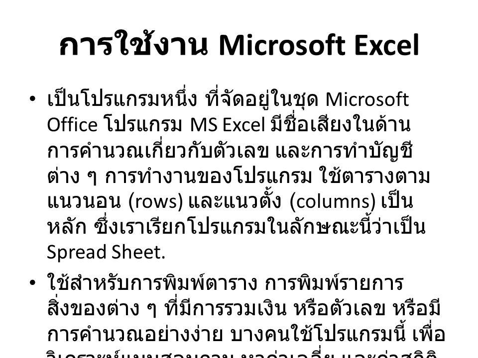 การใช้งาน Microsoft Excel