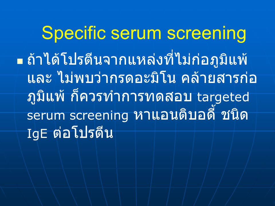 Specific serum screening