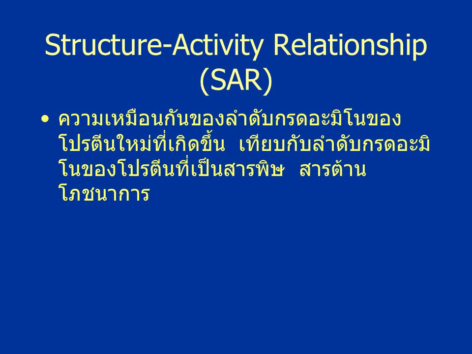 Structure-Activity Relationship (SAR)