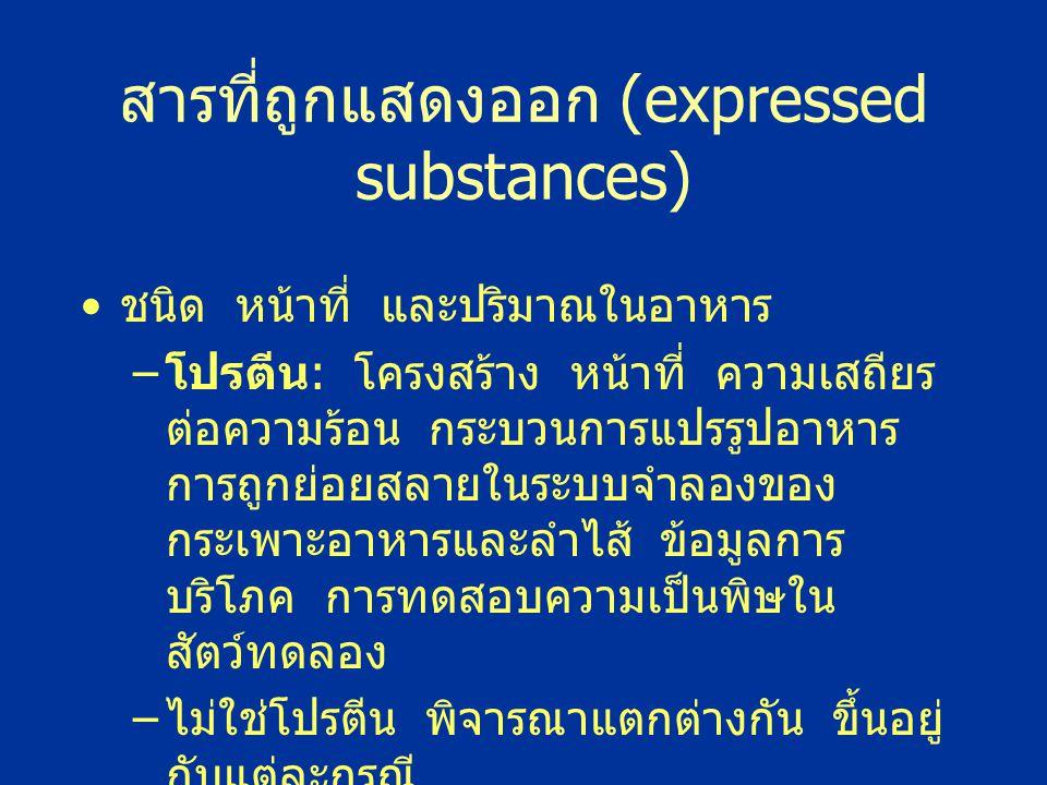 สารที่ถูกแสดงออก (expressed substances)