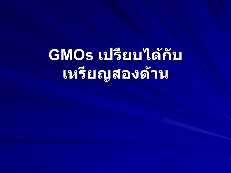 GMOs เปรียบได้กับ เหรียญสองด้าน