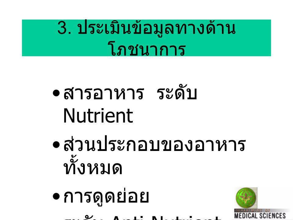 3. ประเมินข้อมูลทางด้านโภชนาการ