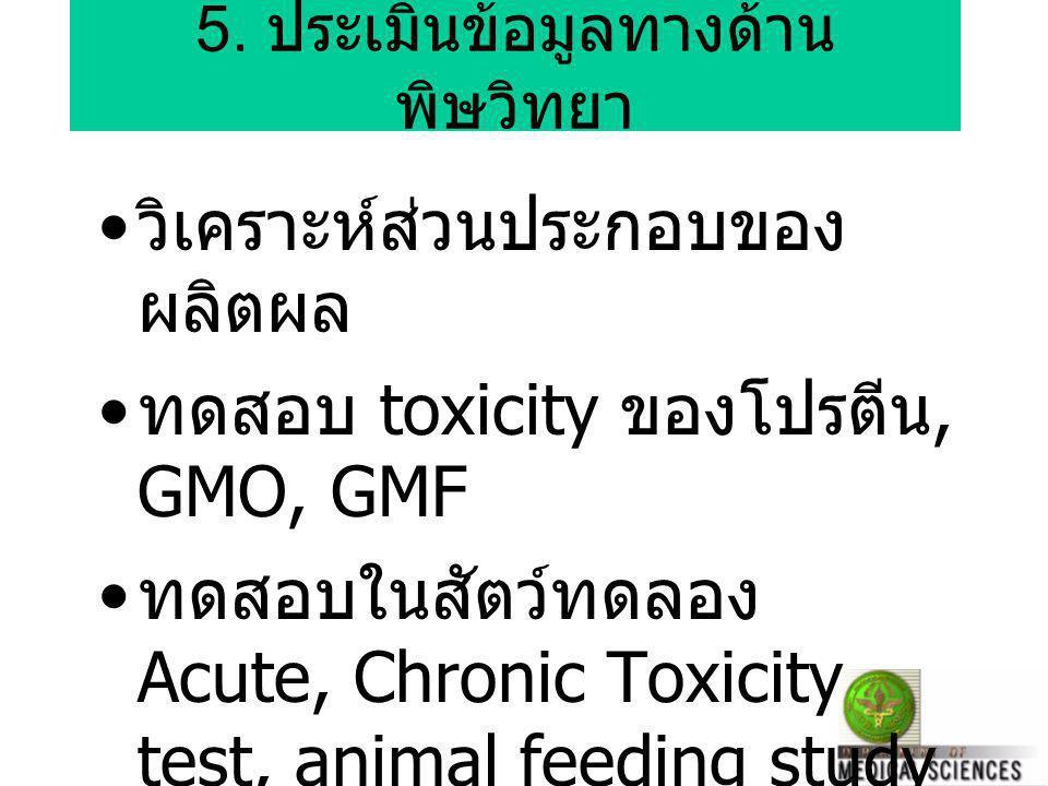 5. ประเมินข้อมูลทางด้านพิษวิทยา