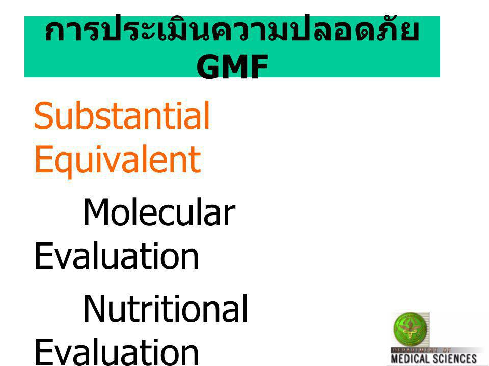 การประเมินความปลอดภัย GMF