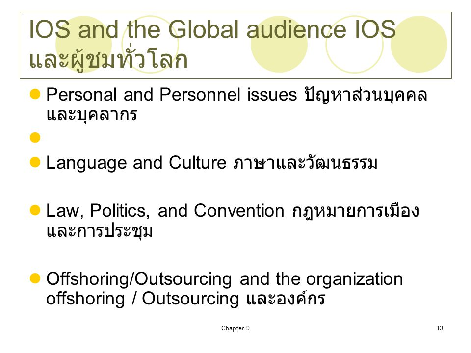 IOS and the Global audience IOS และผู้ชมทั่วโลก