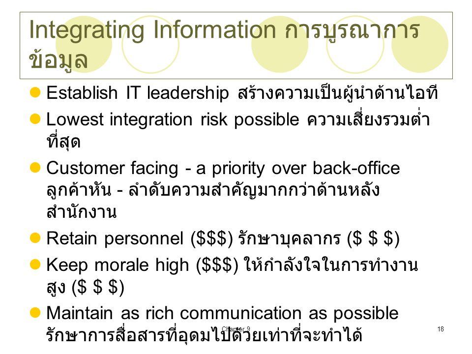 Integrating Information การบูรณาการข้อมูล