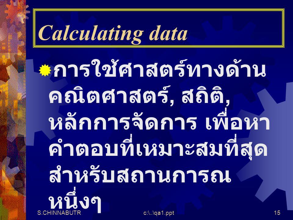 Calculating data การใช้ศาสตร์ทางด้านคณิตศาสตร์, สถิติ, หลักการจัดการ เพื่อหาคำตอบที่เหมาะสมที่สุดสำหรับสถานการณหนึ่งๆ.