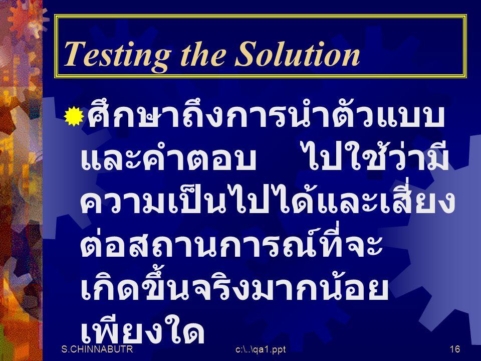 Testing the Solution ศึกษาถึงการนำตัวแบบและคำตอบ ไปใช้ว่ามีความเป็นไปได้และเสี่ยงต่อสถานการณ์ที่จะเกิดขึ้นจริงมากน้อยเพียงใด.