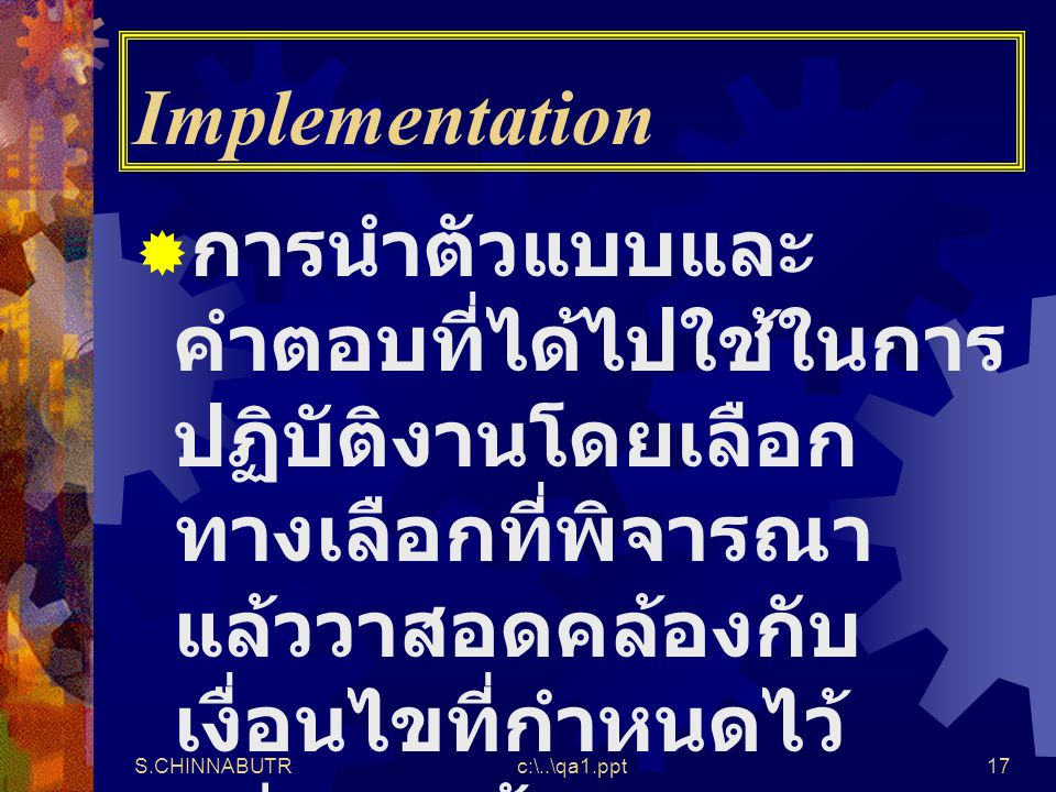 Implementation การนำตัวแบบและคำตอบที่ได้ไปใช้ในการปฏิบัติงานโดยเลือกทางเลือกที่พิจารณาแล้ววาสอดคล้องกับเงื่อนไขที่กำหนดไว้อย่างถูกต้อง.