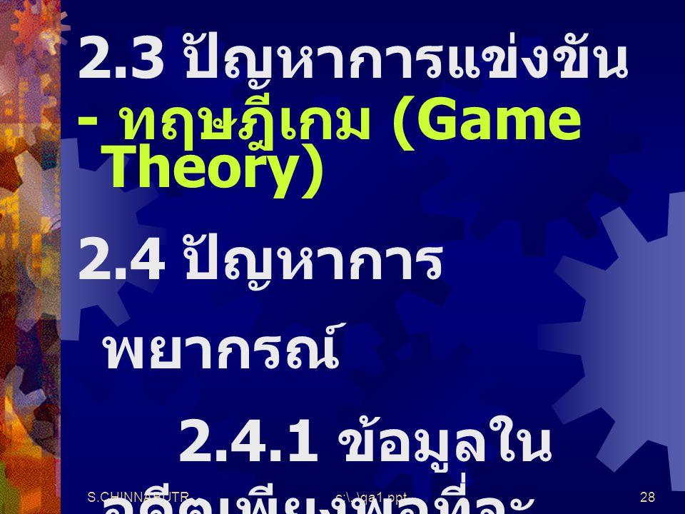 - ทฤษฎีเกม (Game Theory) 2.4 ปัญหาการพยากรณ์