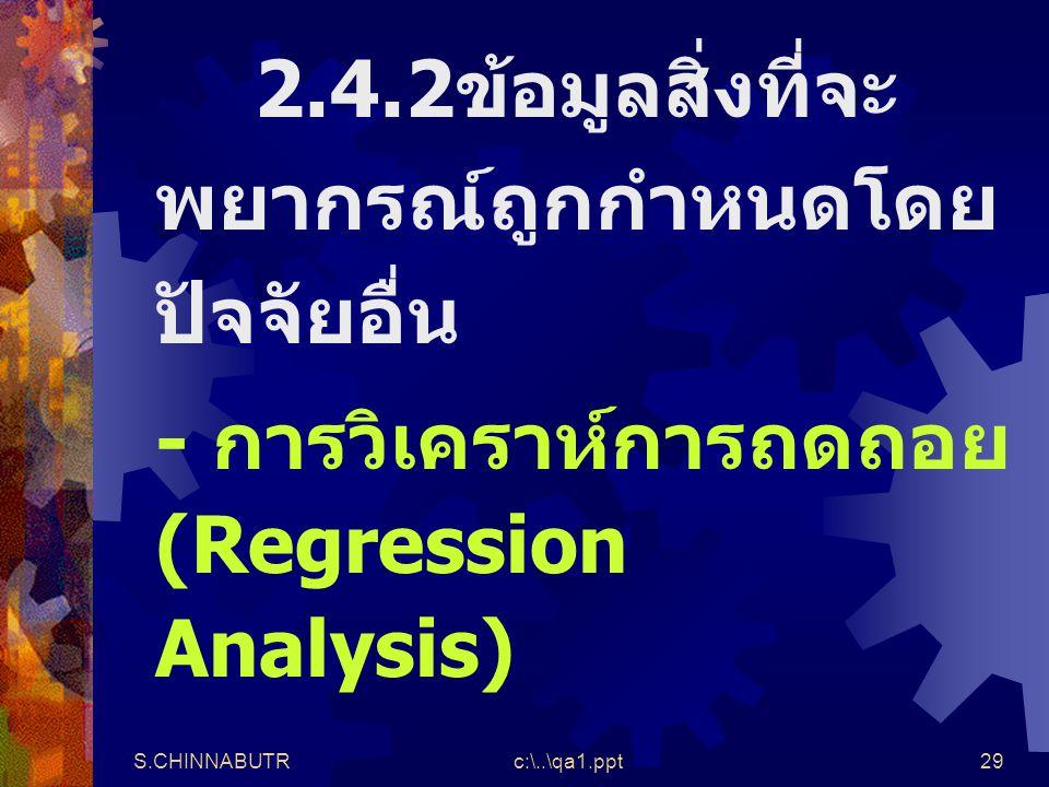 2.4.2ข้อมูลสิ่งที่จะพยากรณ์ถูกกำหนดโดยปัจจัยอื่น