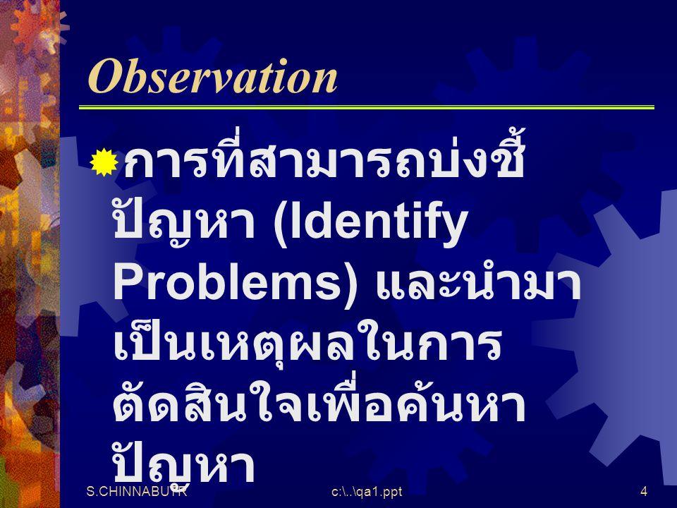 Observation การที่สามารถบ่งชี้ปัญหา (Identify Problems) และนำมาเป็นเหตุผลในการตัดสินใจเพื่อค้นหาปัญหา.