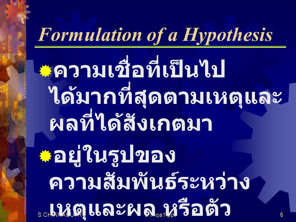 Formulation of a Hypothesis