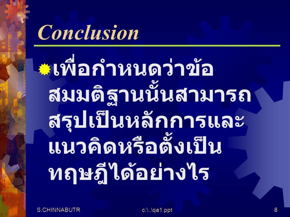 Conclusion เพื่อกำหนดว่าข้อสมมติฐานนั้นสามารถสรุปเป็นหลักการและแนวคิดหรือตั้งเป็นทฤษฎีได้อย่างไร. S.CHINNABUTR.