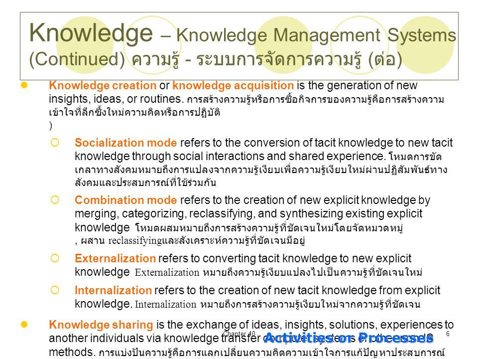 Knowledge – Knowledge Management Systems (Continued) ความรู้ - ระบบการจัดการความรู้ (ต่อ)