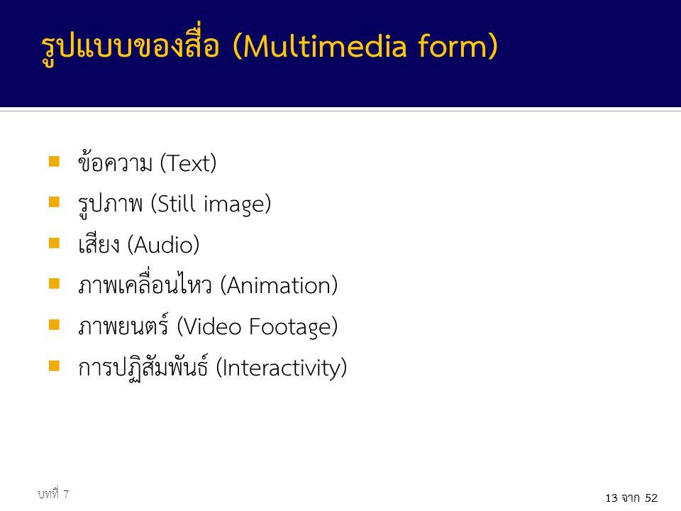 รูปแบบของสื่อ (Multimedia form)