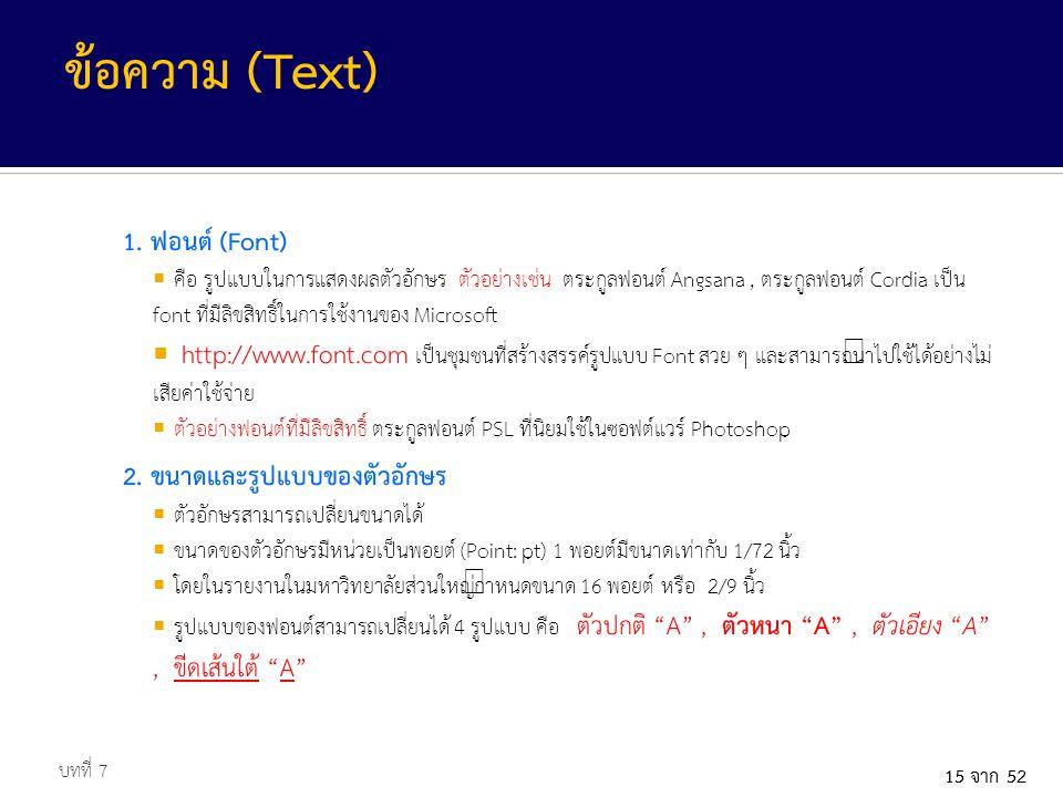 ข้อความ (Text) 1. ฟอนต์ (Font)