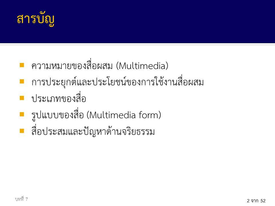 สารบัญ ความหมายของสื่อผสม (Multimedia)