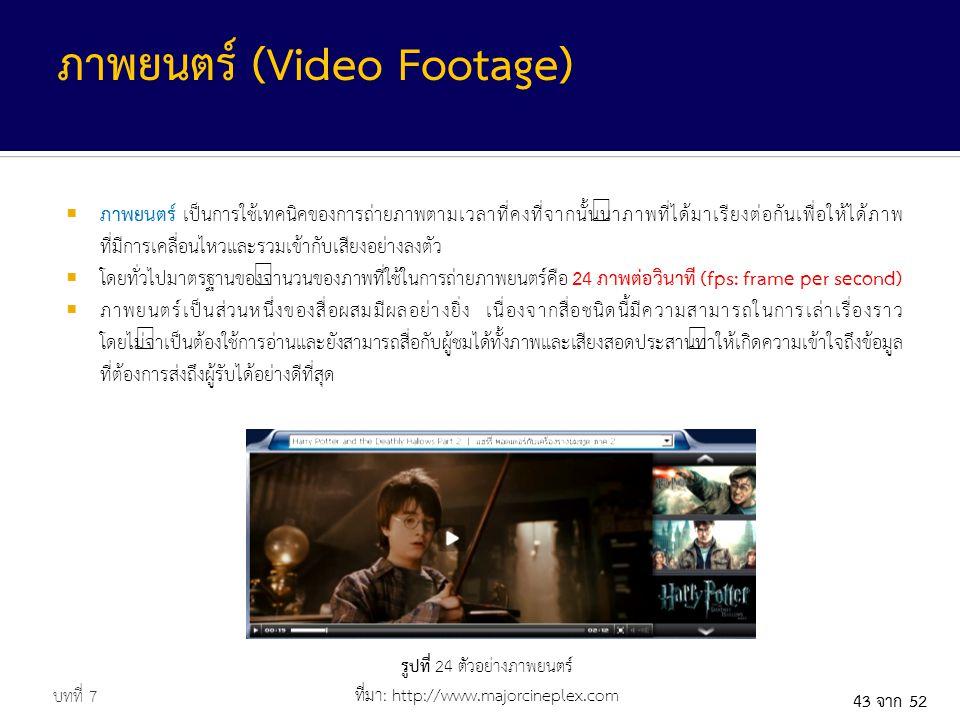 ภาพยนตร์ (Video Footage)