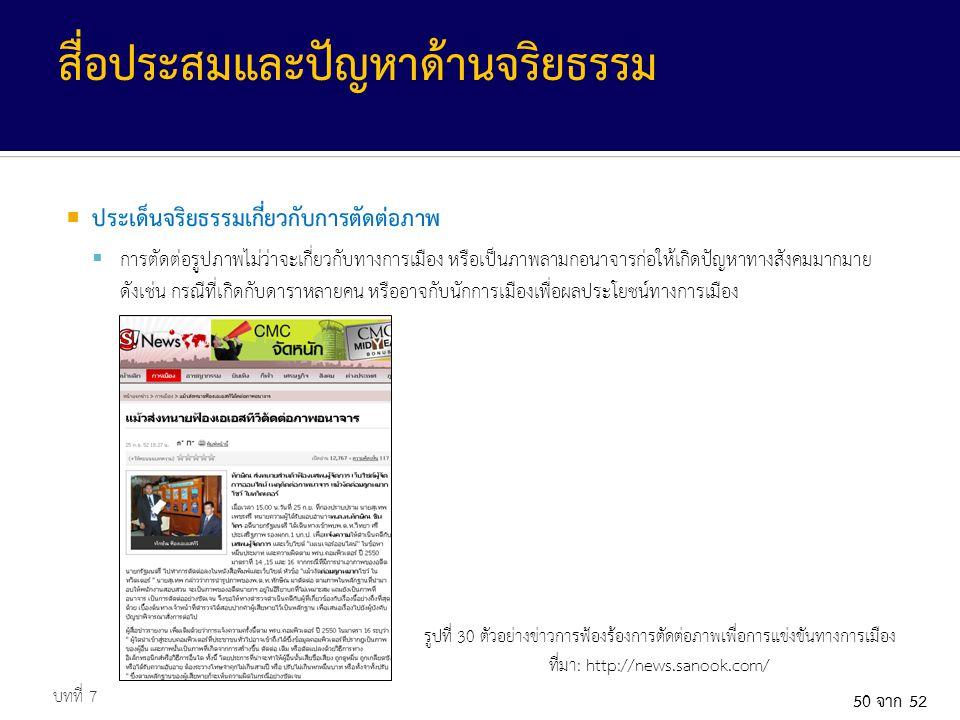 ที่มา: http://news.sanook.com/