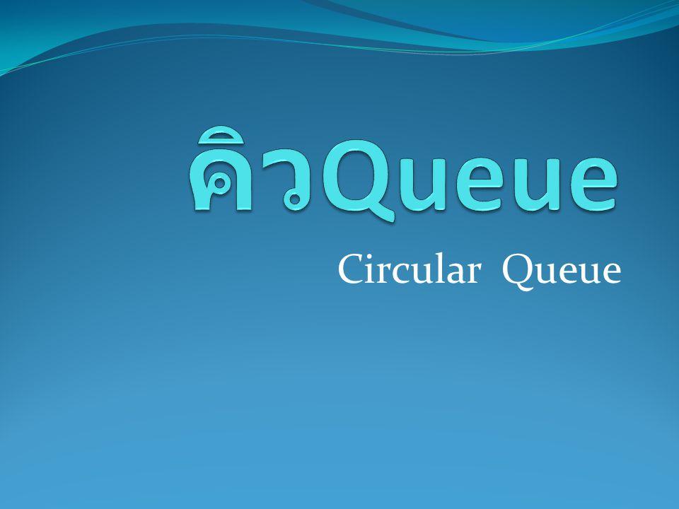 คิวQueue Circular Queue