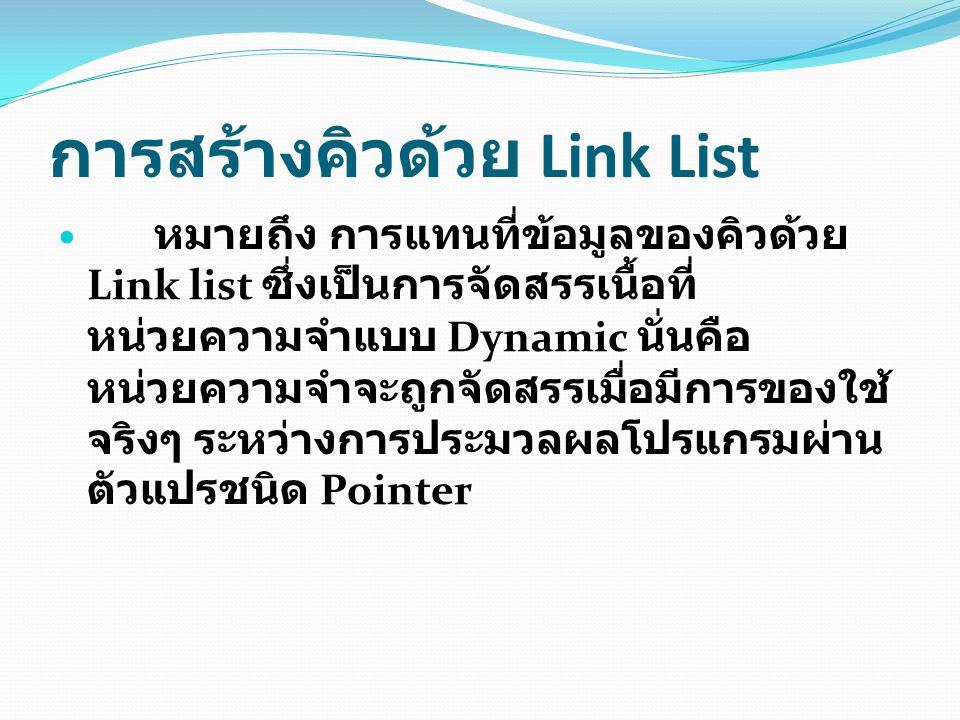 การสร้างคิวด้วย Link List