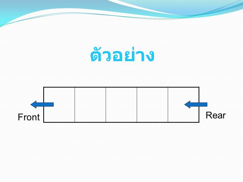 ตัวอย่าง Rear Front