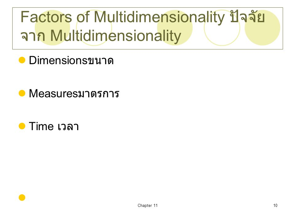 Factors of Multidimensionality ปัจจัยจาก Multidimensionality