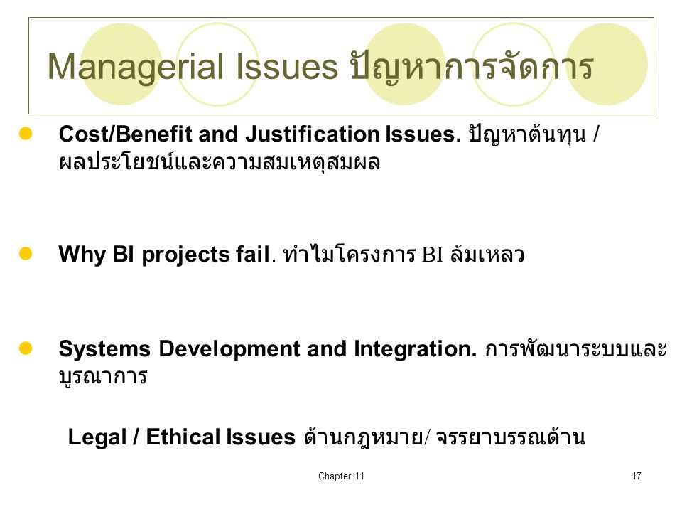 Managerial Issues ปัญหาการจัดการ