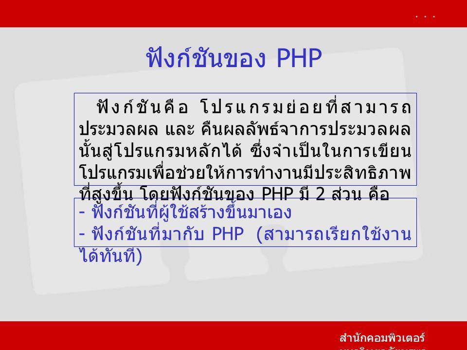 ฟังก์ชันของ PHP