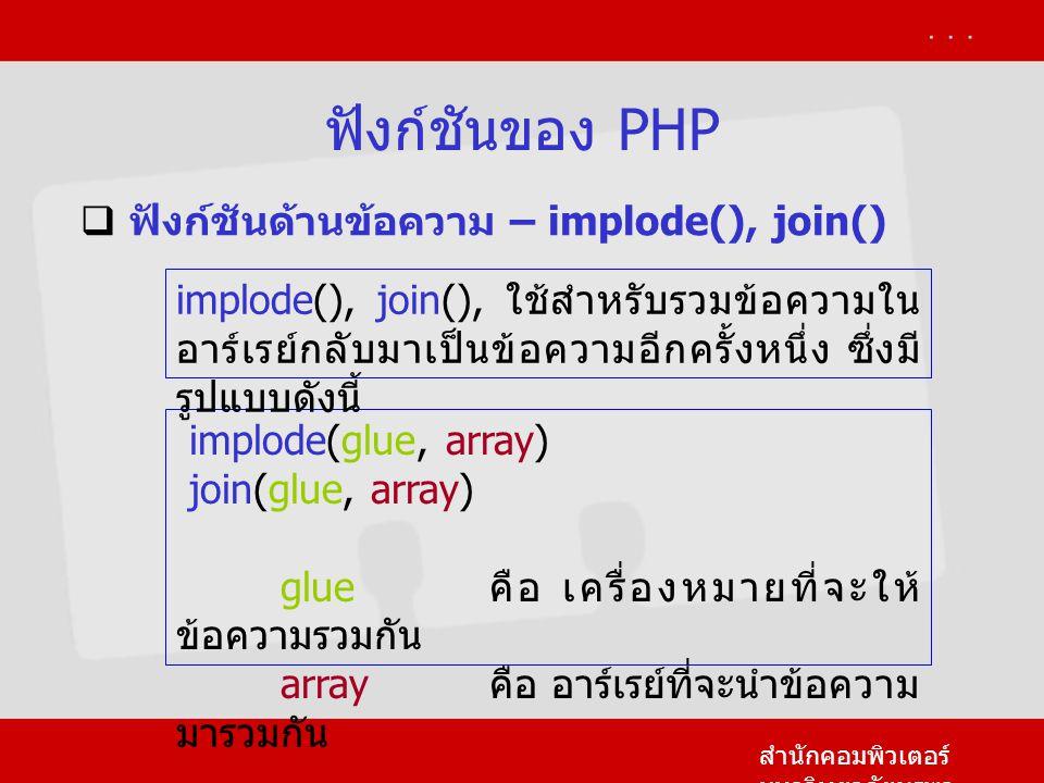 ฟังก์ชันของ PHP ฟังก์ชันด้านข้อความ – implode(), join()