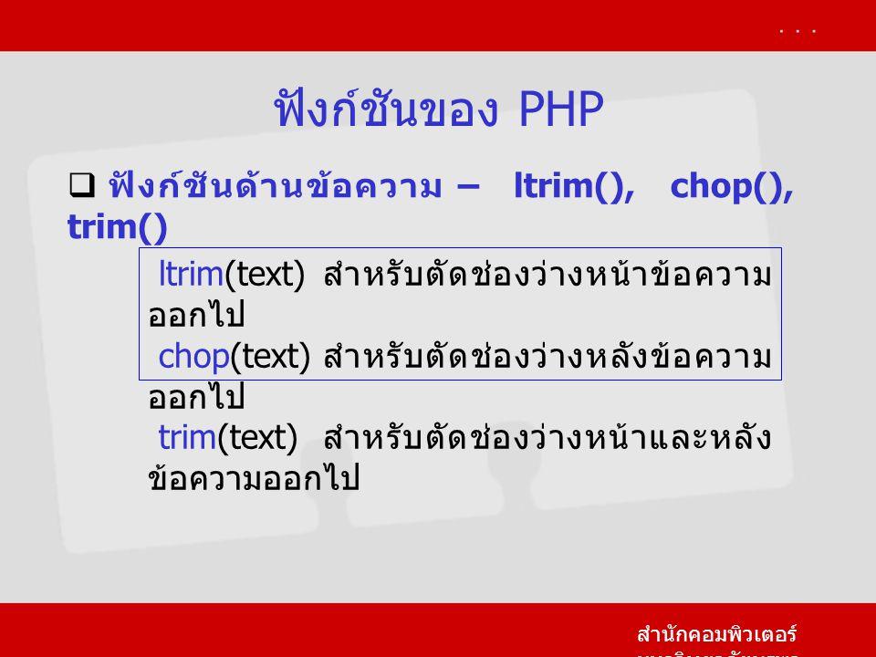 ฟังก์ชันของ PHP ฟังก์ชันด้านข้อความ – ltrim(), chop(), trim()