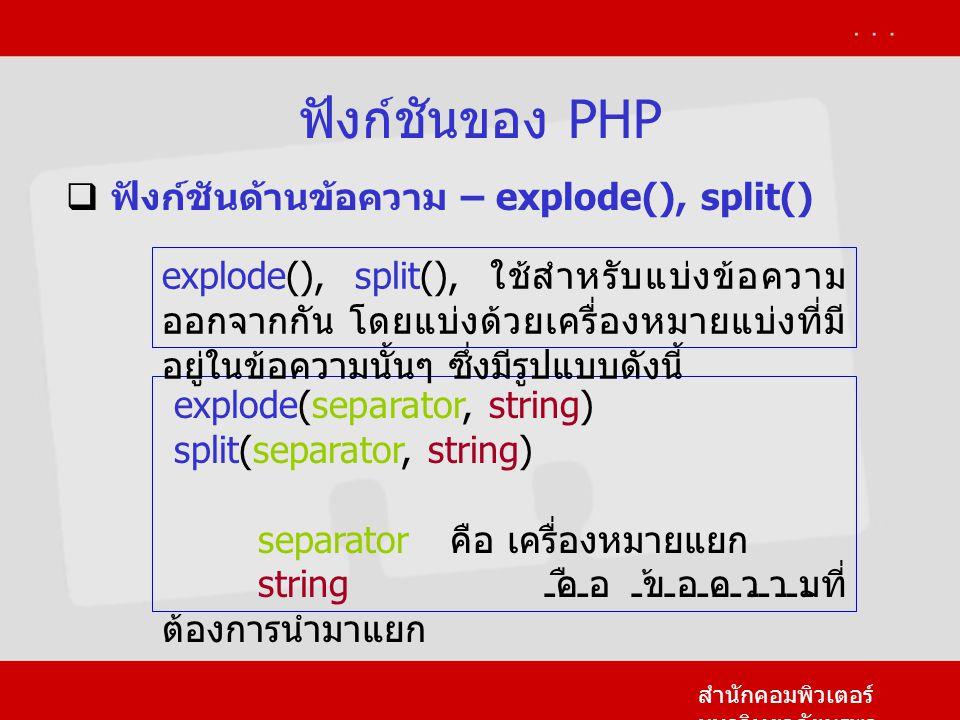 ฟังก์ชันของ PHP ฟังก์ชันด้านข้อความ – explode(), split()