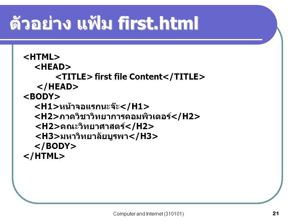 ตัวอย่าง แฟ้ม first.html