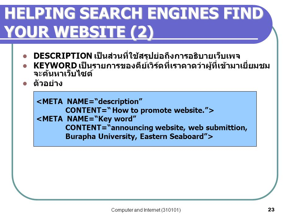 HELPING SEARCH ENGINES FIND YOUR WEBSITE (2)