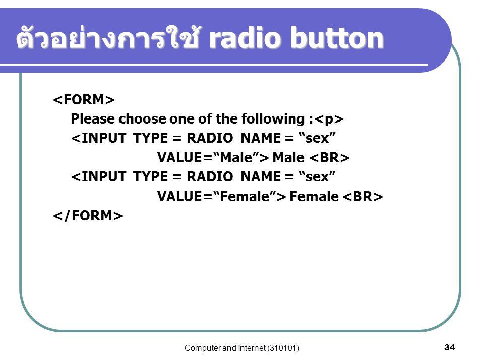 ตัวอย่างการใช้ radio button