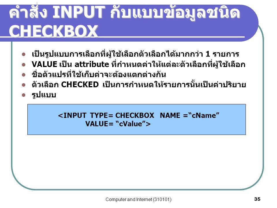 คำสั่ง INPUT กับแบบข้อมูลชนิด CHECKBOX