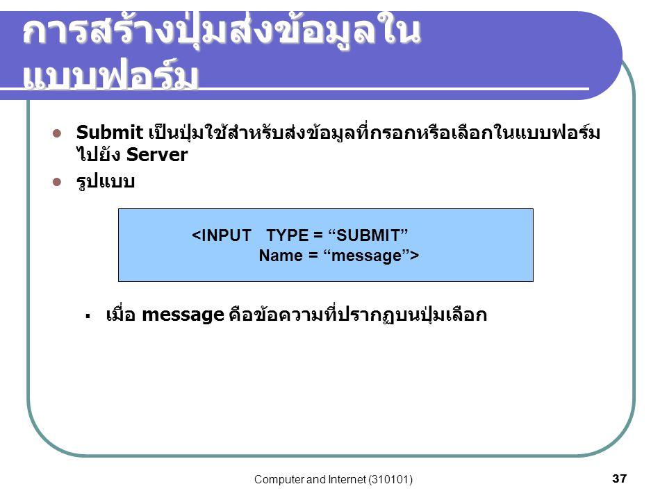 การสร้างปุ่มส่งข้อมูลในแบบฟอร์ม
