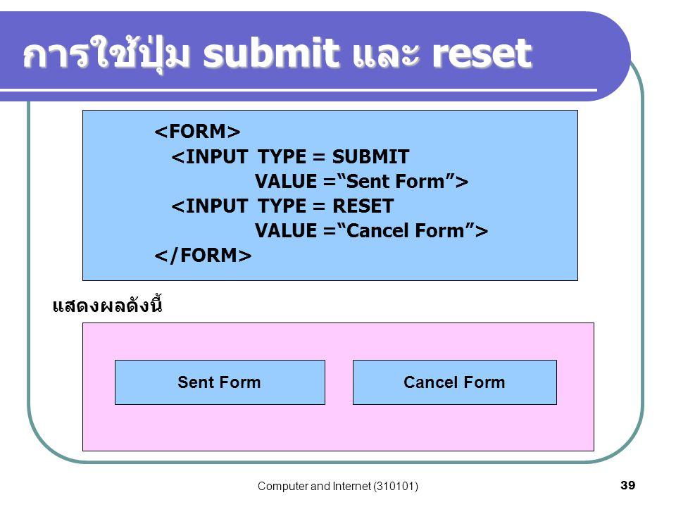 การใช้ปุ่ม submit และ reset